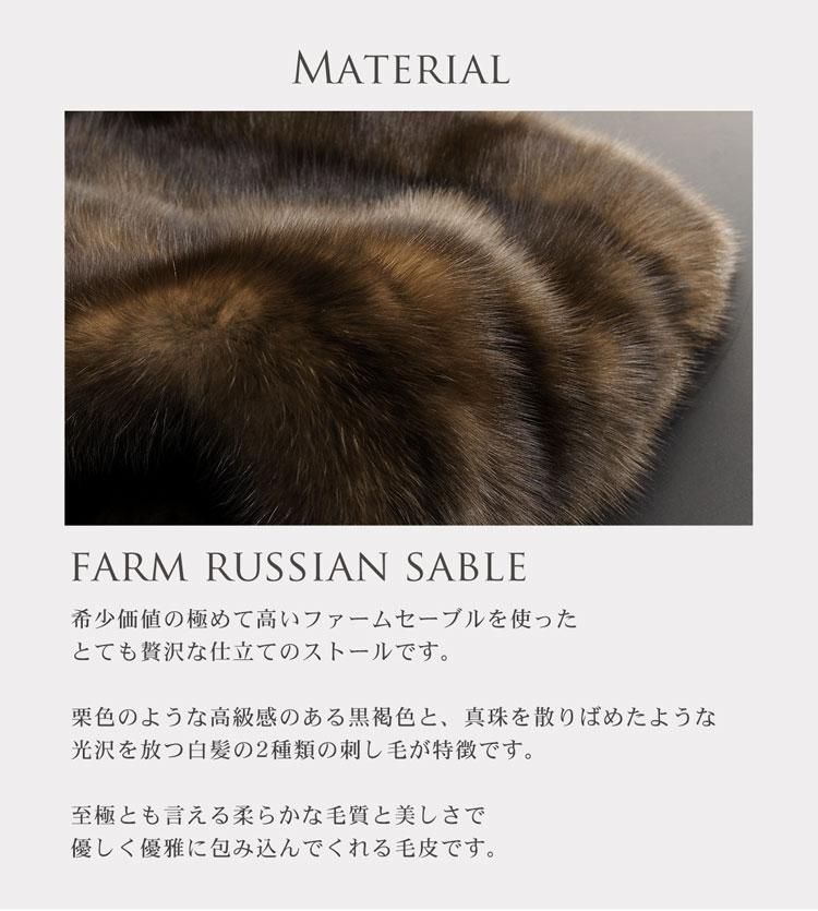 SOBOLのロシアンセーブルを使用 ファーム ロシアン セーブル ケープ ストール sobol 毛皮 ファー