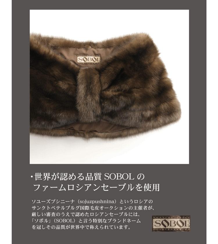 SOBOL とは ファーム ロシアン セーブル ケープ ストール 毛皮 ファー