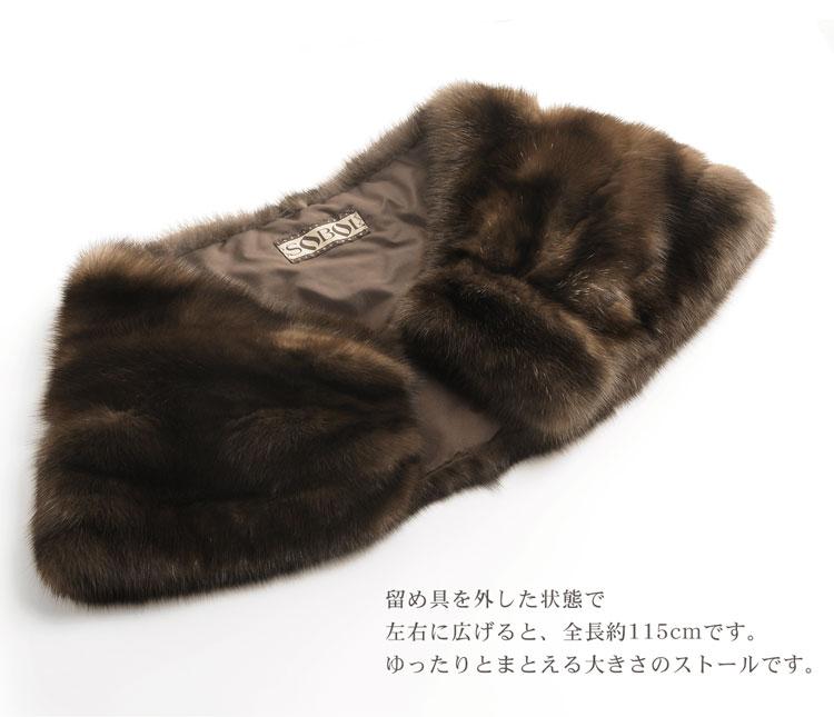 全長115cm ファーム ロシアン セーブル ケープ ストール sobol 毛皮 ファー