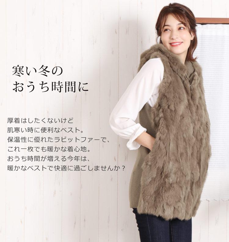 一枚で暖かい ファーベスト ラビット 毛皮