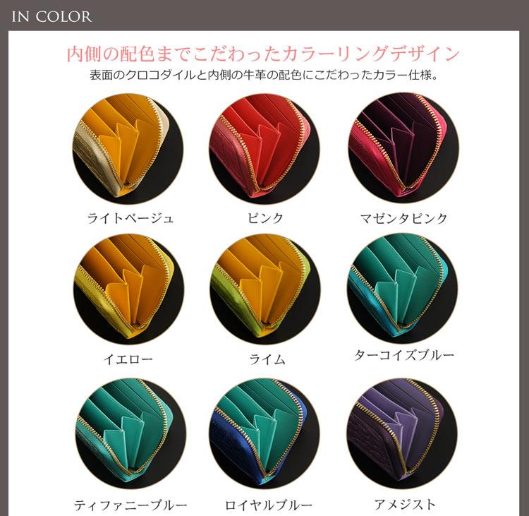 クロコダイル コンパクト 財布 カラー