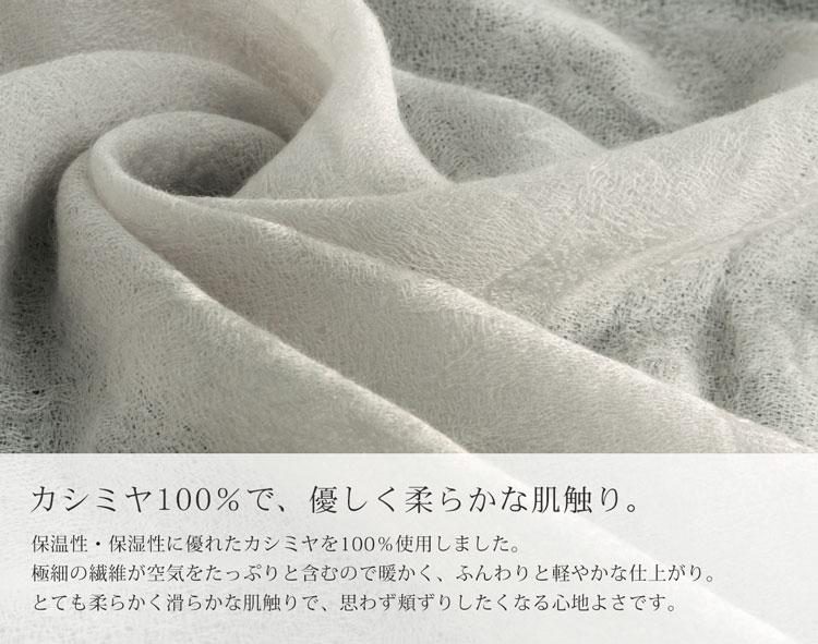 カシミヤ100% ガーゼストール 柔らかい ふんわり