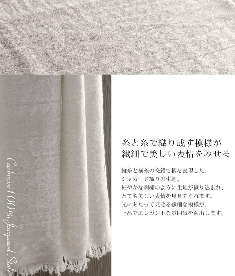 ジャガード 刺繍 模様 ストール カシミヤ