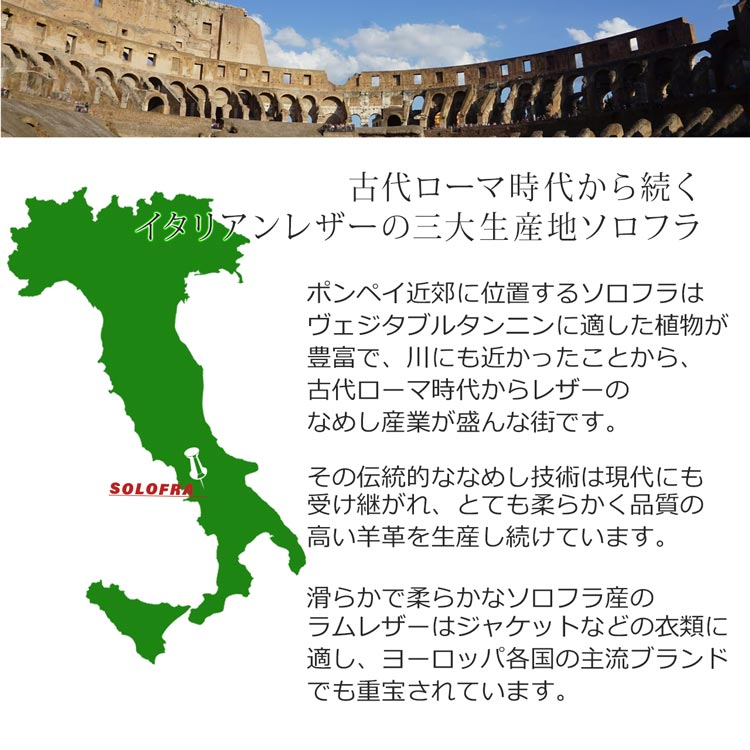 ラム レザー イタリア製 本革 ソロフラ産 ブランド