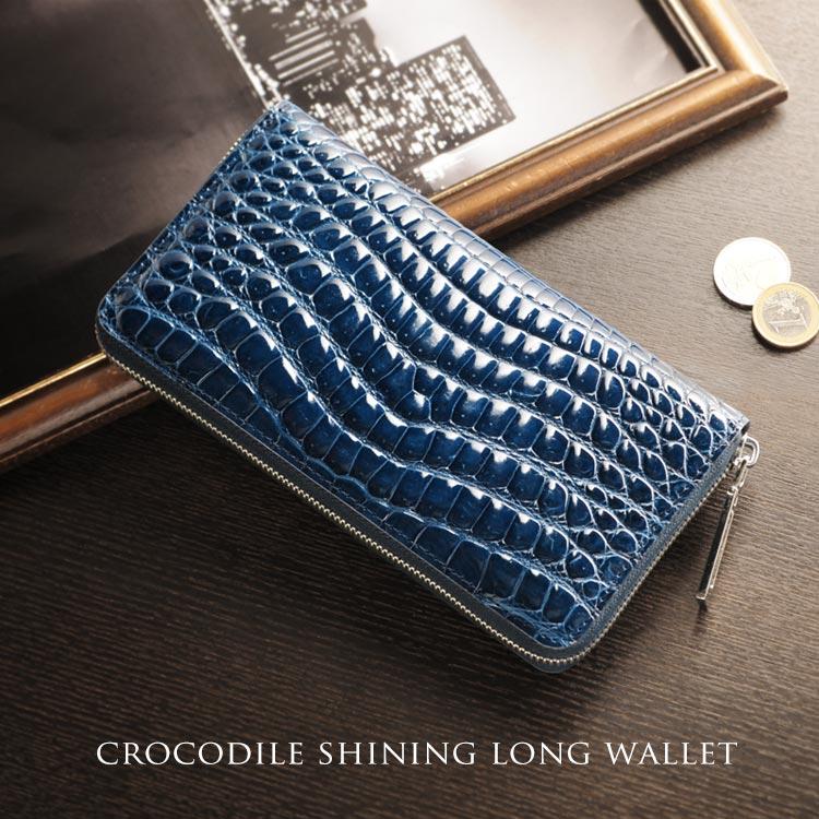 クロコダイル 長財布 シャイニング 鰐革財布