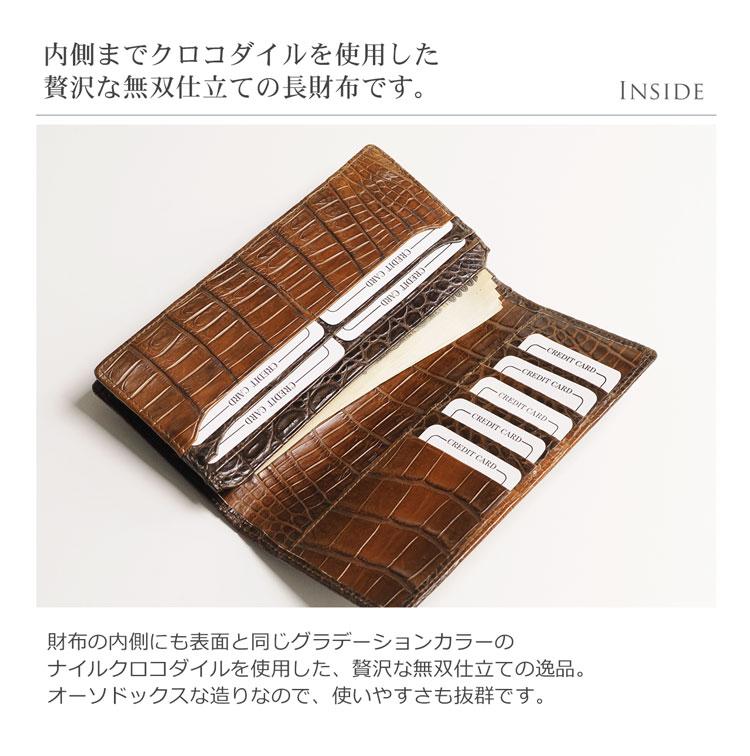 大きく開いて使い易い財布 ナイル クロコダイル 長財布 グラデーション 無双
