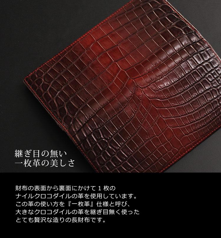 クロコダイル メンズ 財布 グラデーション 無双