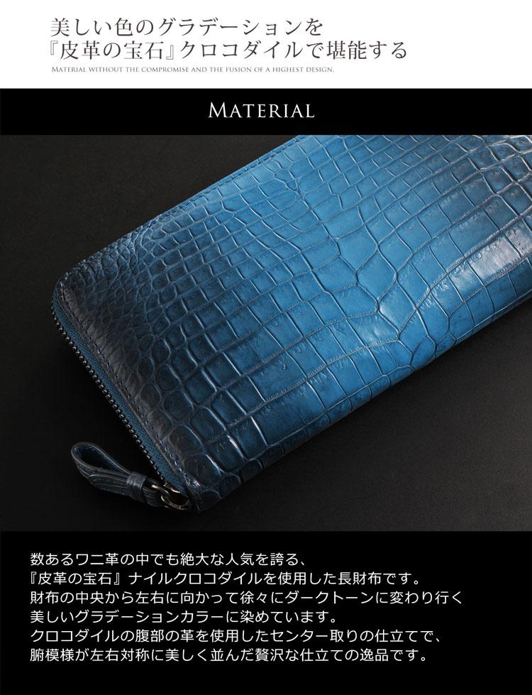 ナイル クロコダイル とは クロコダイル メンズ 長財布