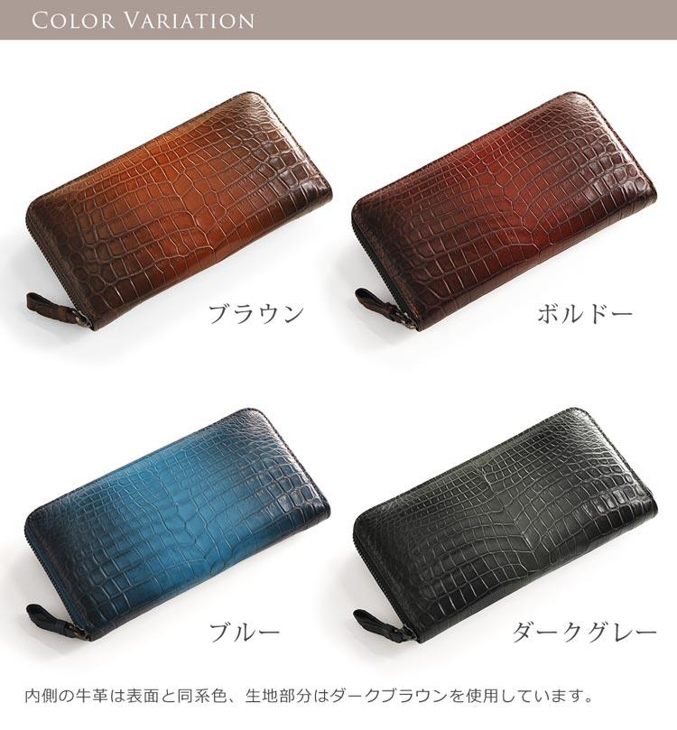カラーバリエーション クロコダイル 財布