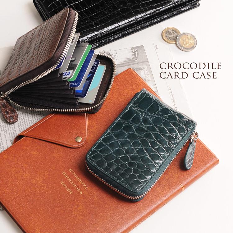 ナイル クロコダイル カードケース メンズ