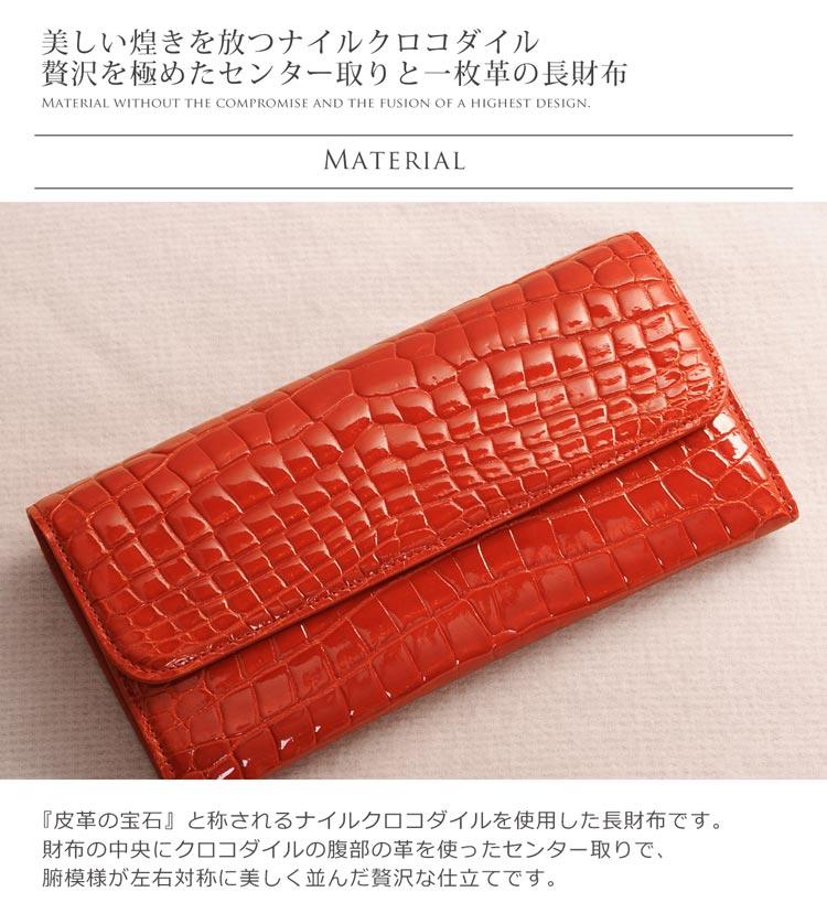 ナイル クロコダイル とは クロコダイル 長財布 シャイニング かぶせ デザイン