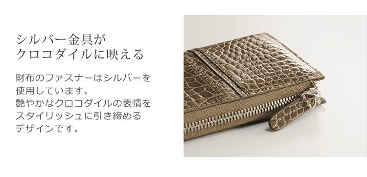 クロコダイル 二つ 折り財布  シャイニング L字ファスナー シルバー金具