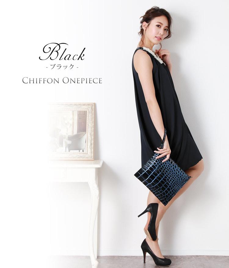 シフォンワンピース ドレープ ネックレス付き ブラック 黒