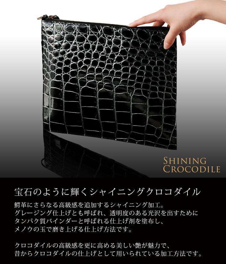 クロコダイル バッグ シャイニング 2way クラッチ 日本製 メンズ JRA