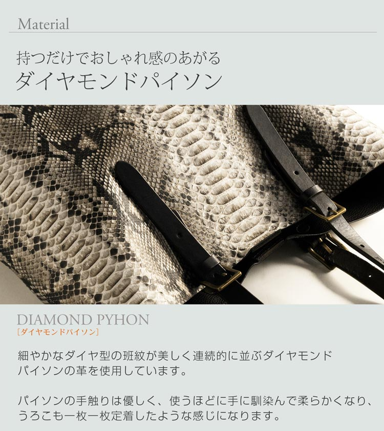HALEINE[アレンヌ] ダイヤモンド パイソン トート バッグ 本革 A4 メンズ ヘビ へび