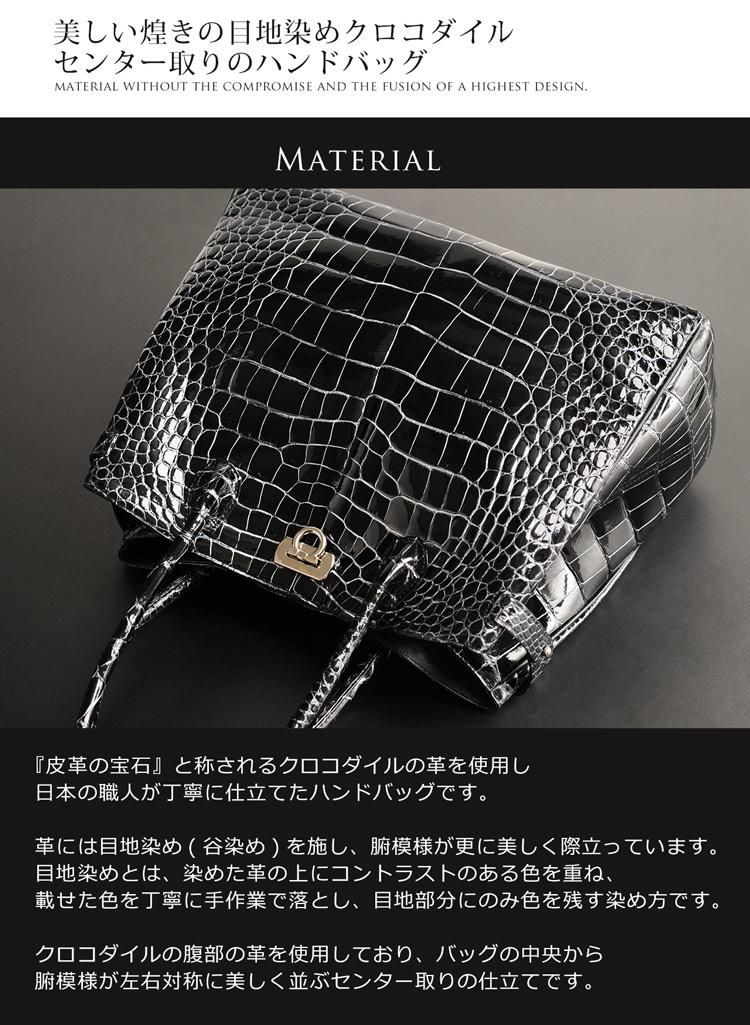ナイル クロコダイル ハンドバッグ ベルト付き