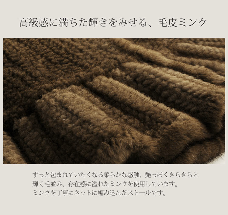 毛皮 ミンク 編み込み 大判 ストール
