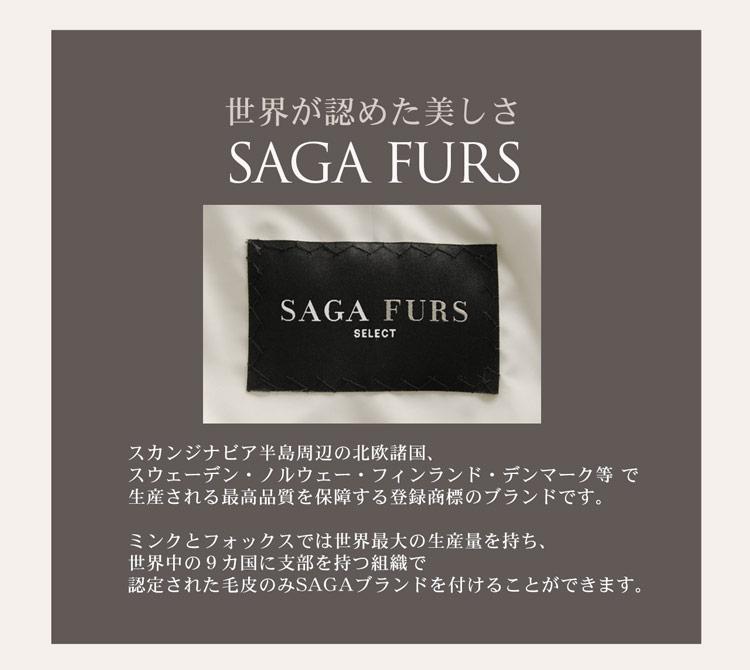 ホワイト ミンク ファー ベスト SAGA FUR