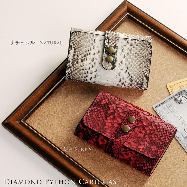 ダイヤモンドパイソン カードケース 本革 蛇