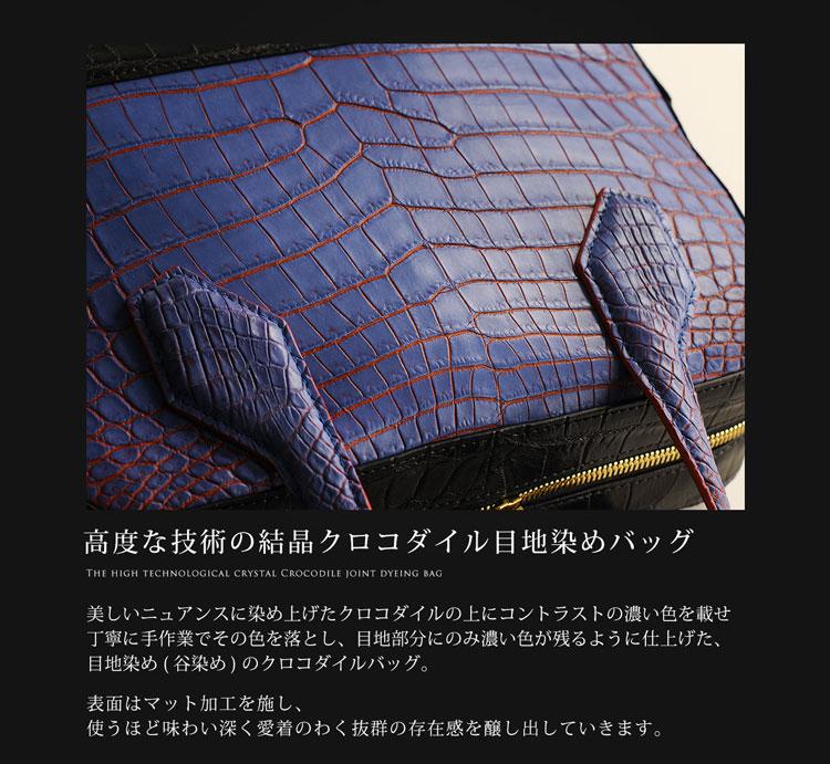 目地染め クロコダイル ハンドバッグ 2WAY マット加工 / ヘンローン社製原皮使用