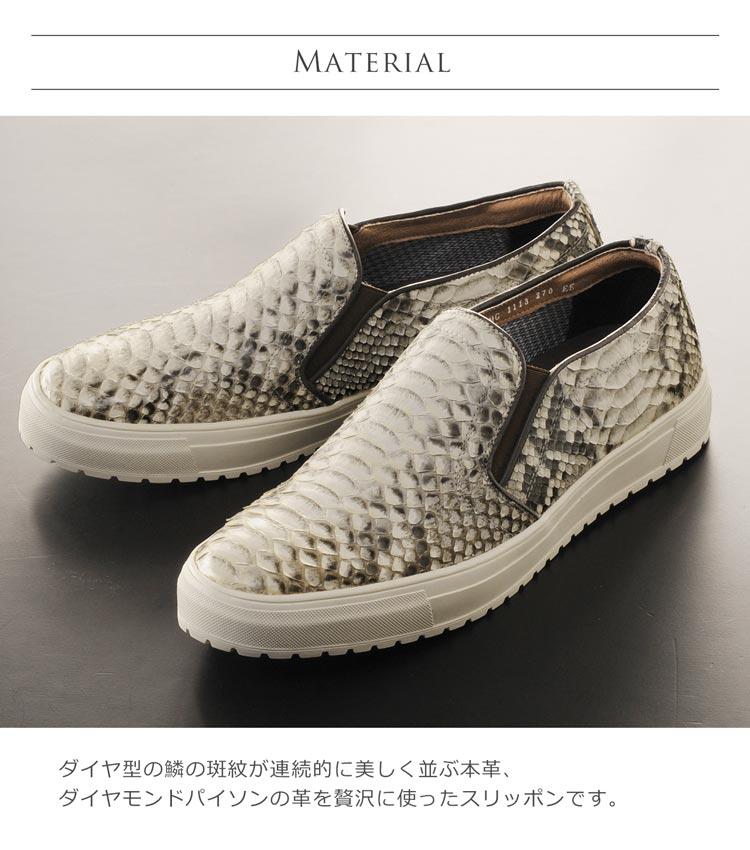 ダイヤモンドパイソンを使用したリアルレザーの革靴です