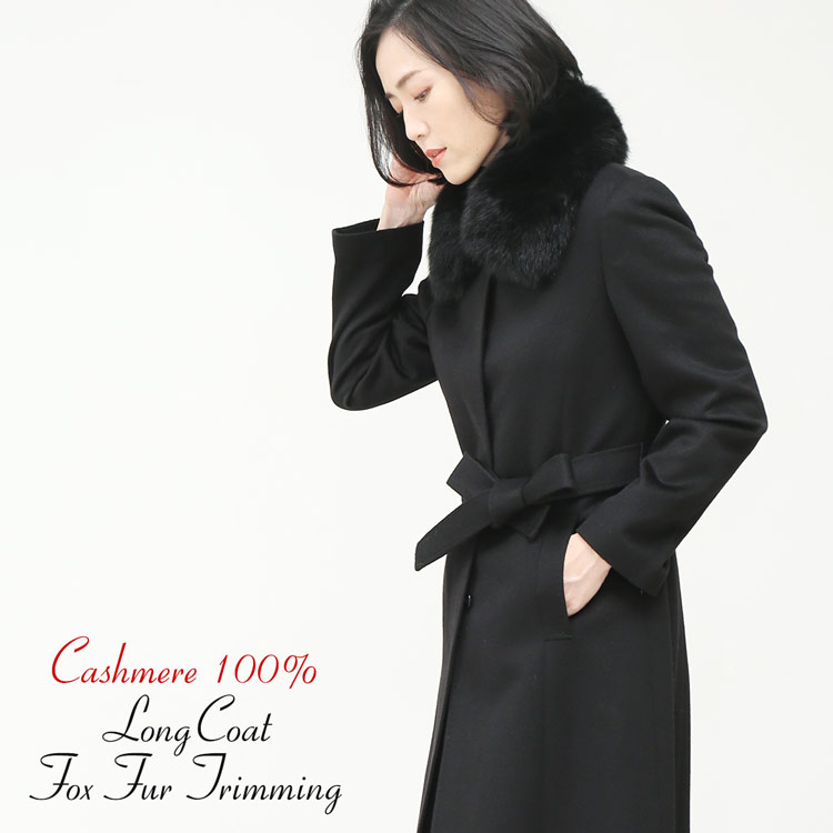 カシミヤ100% ロングコート 着丈107cm フォックス襟付き