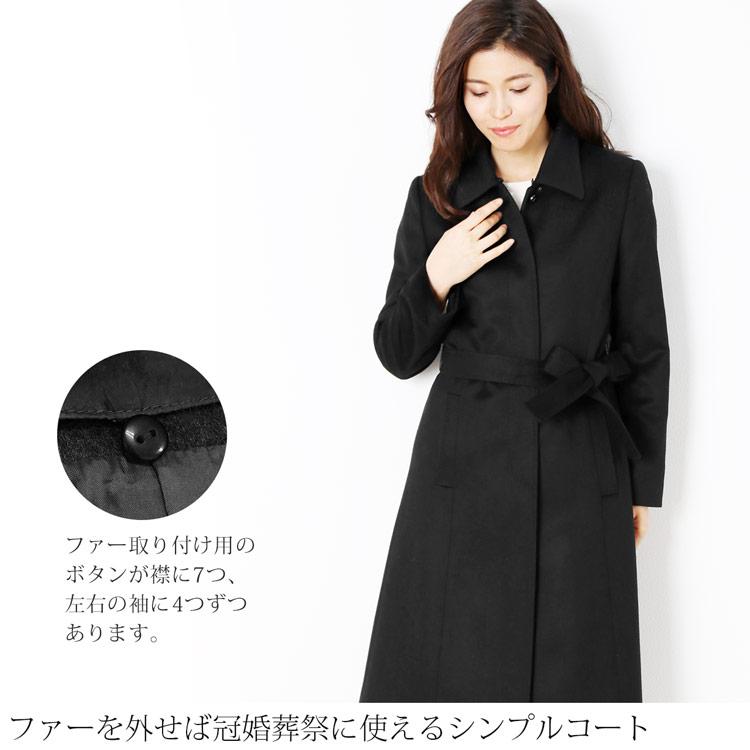 カシミヤ100% ロングコート 冠婚葬祭 フォックス襟付き