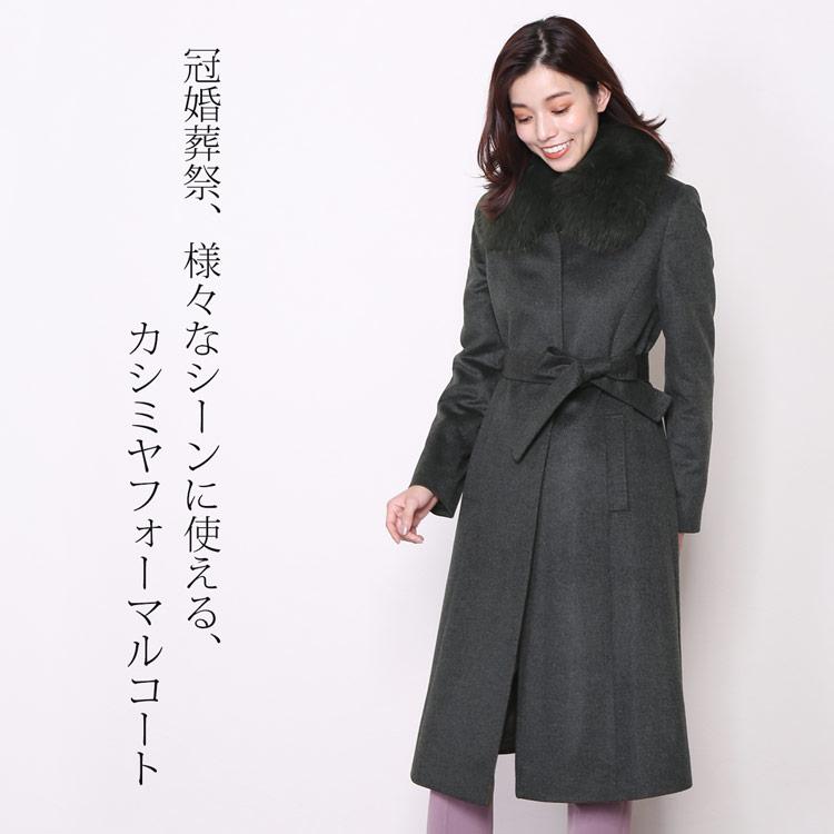 カシミヤ100% ロングコート シルエットが美しい フォックス襟付き