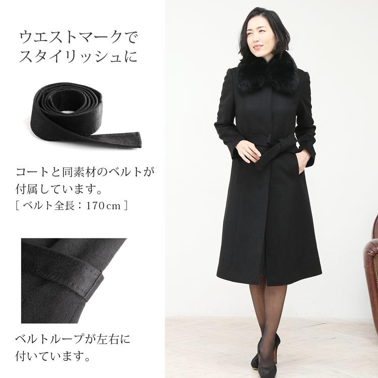 カシミヤ100% ロングコート ベルト付き フォックス襟付き