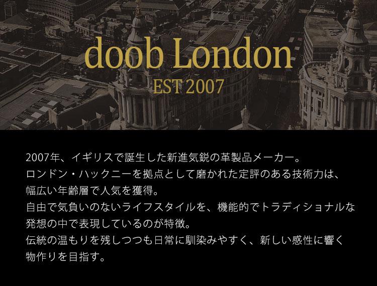 ブランド doob london ドゥーブロンドン とは