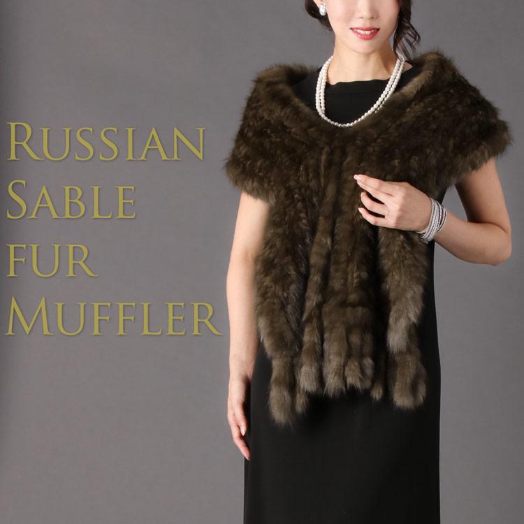 ロシアンセーブル マフラー レディース