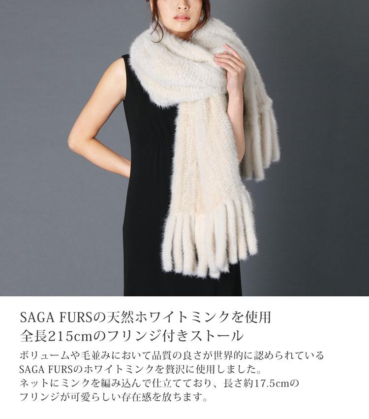ホワイト ミンク ロング ストール 編み込み SAGA FURS