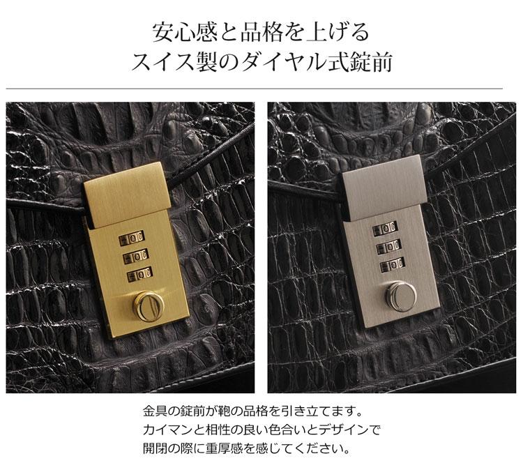 スモール クロコダイル マット加工 鍵付き バッグ 日本製