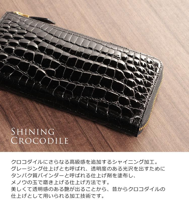 皮革の宝石と呼ばれる シャイニング クロコダイル
