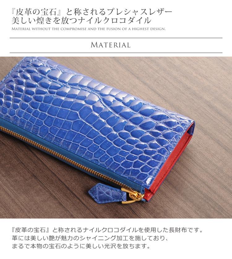 ナイル クロコダイル とは クロコダイル 長財布
