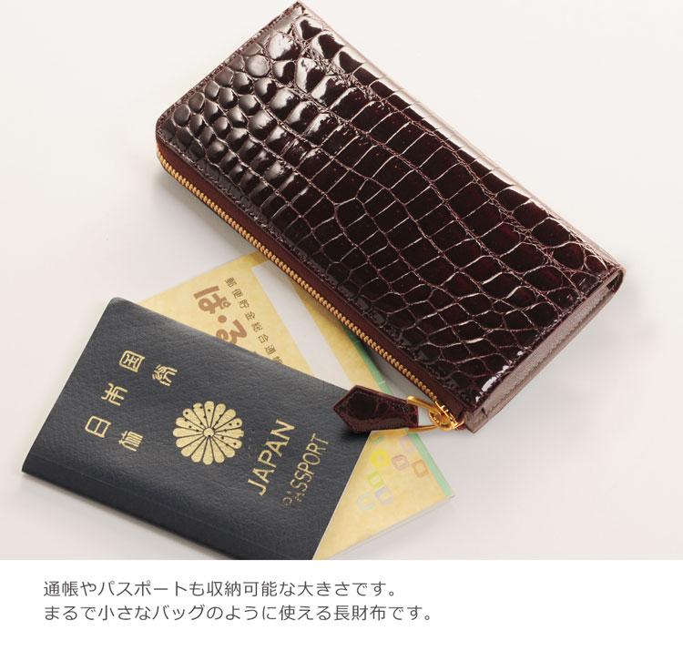 通帳 パスポートが入るクロコダイル レディース 長財布