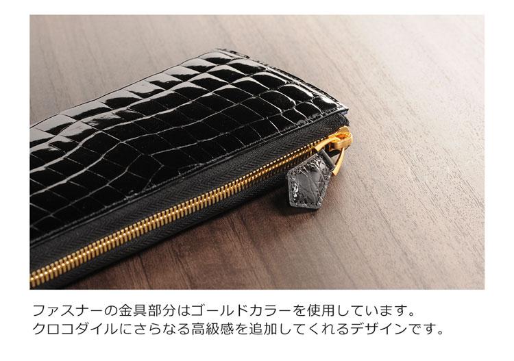 ゴールドカラーの金具を使用 クロコダイル 長財布