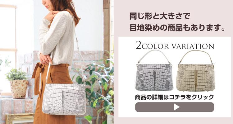 同じデザインで色違いのバッグ