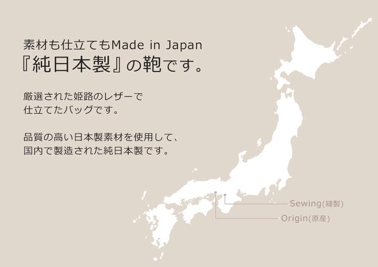 純日本製 鞄 国内産 姫路レザー