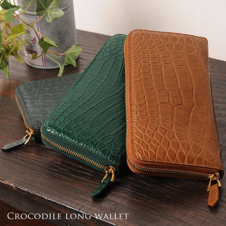 ファスナー式の長財布です