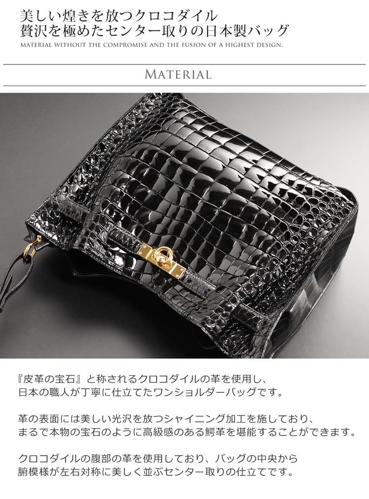 日本製 クロコダイル シャイニング ワンショルダーバッグ