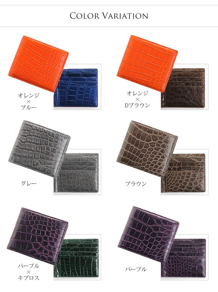 クロコダイル 折り財布 バイカラー ヘンローン