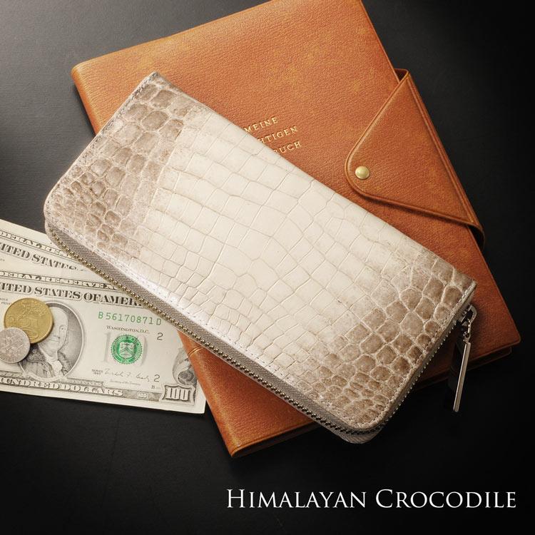 ヒマラヤ クロコダイル 長財布 シャイニング 加工 センター取り 一枚革