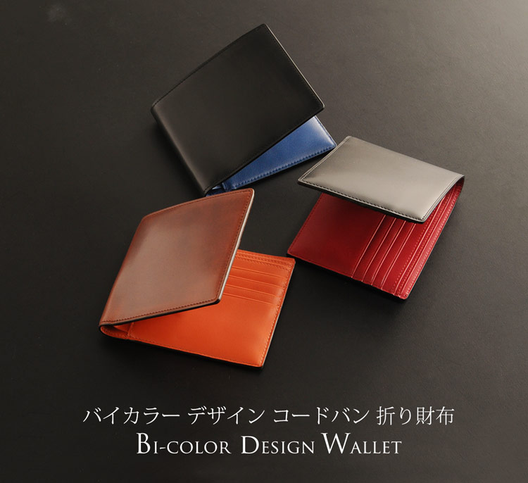 PRAIRIE/プレリー コードバン バイカラー 二つ折り財布