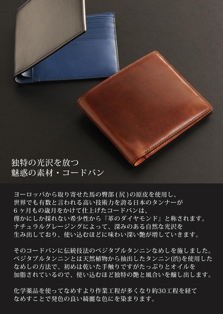 PRAIRIE/プレリー コードバン 二つ折り財布 ブラウン ブラック 本革