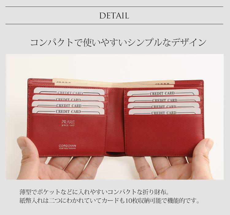 PRAIRIE/プレリー コードバン 二つ折り 財布 コンパクト