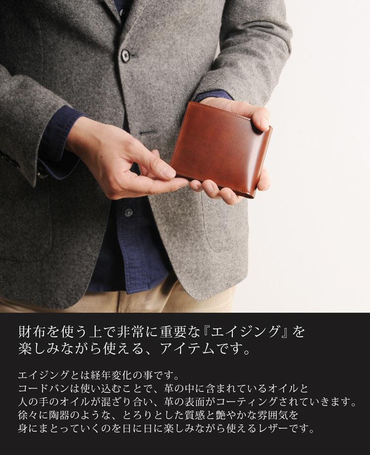 PRAIRIE/プレリー コードバン 2つ折り財布 エイジング