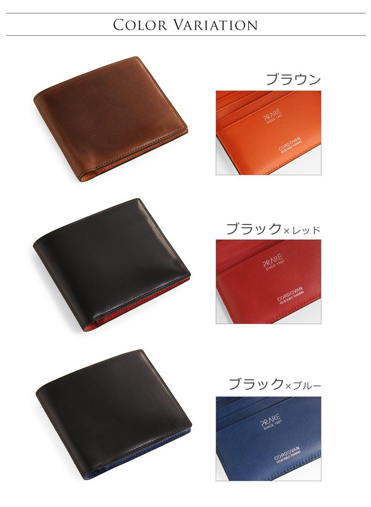 PRAIRIE/プレリー コードバン 二つ 折り財布 ブラック ブラウン 黒
