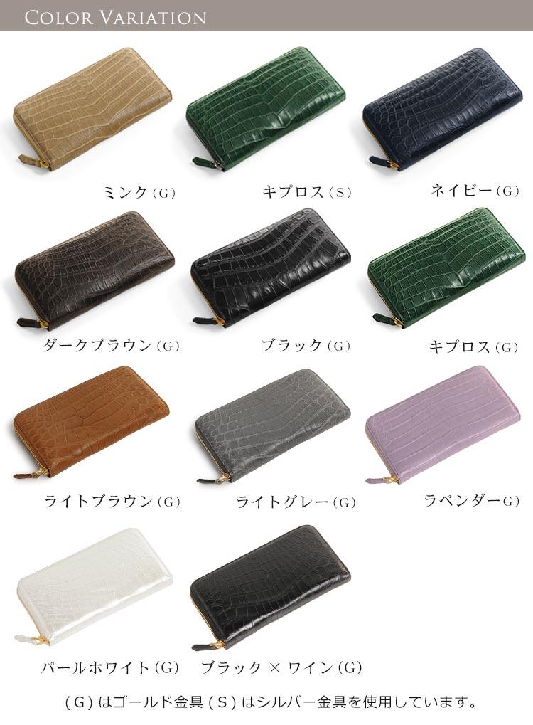 クロコダイル 財布 カラー
