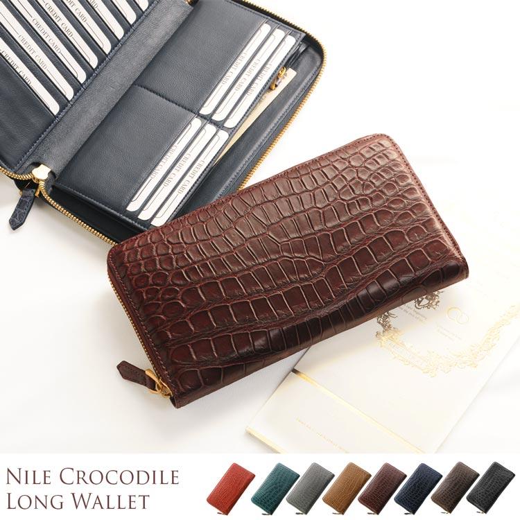 ナイル クロコダイル 長財布 大きめ 手帳型 シャイニング